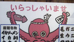 Octopus_w_squid_japan