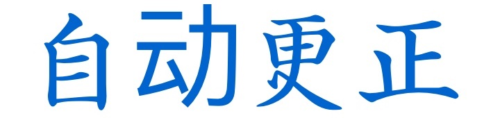 auto-correct in Chinese